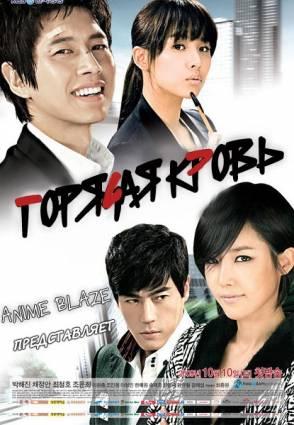 Горячая кровь / Yeolhyeol Jangsaggun / Hot Blood (18 / 20) [KOR+SUB][RAW] [Корея, 2009, драма, DTVRip]